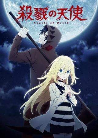 杀戮天使(Angels of Death)